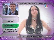 ТВ-передача Косметичний